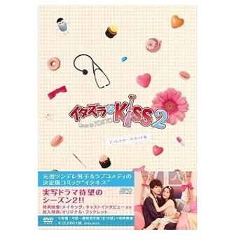 (アウトレット品)イタズラなKiss2〜Love in TOKYO ディレクターズ・カット版 DVD-BOX2〈4枚組〉(DVD/邦画コメディ|恋愛 ロマンス|ドラマ)