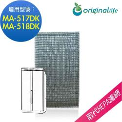 Original Life~  超淨化空氣清淨機濾網 適用三菱:MA-517DK、MA-518DK~長效可水洗