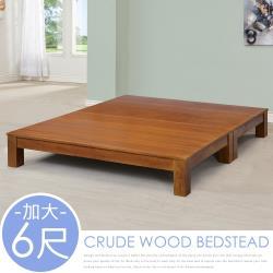 Homelike 芝妮雅實木床底-雙人加大6尺