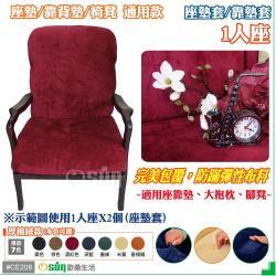 Osun-厚棉絨防蹣彈性沙發座墊套/靠墊套_1人座x2入 多色可選 CE208