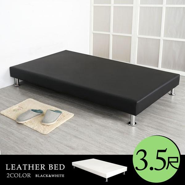 YoStyle 卡娜皮革床底-單人3.5尺(二色) 床台/床架 單人床 專人配送安裝