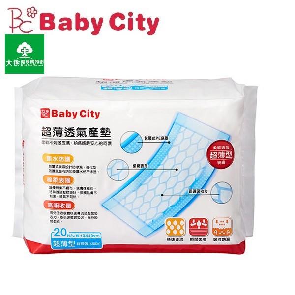 Baby City 娃娃城 超薄透氣產墊20片 大樹