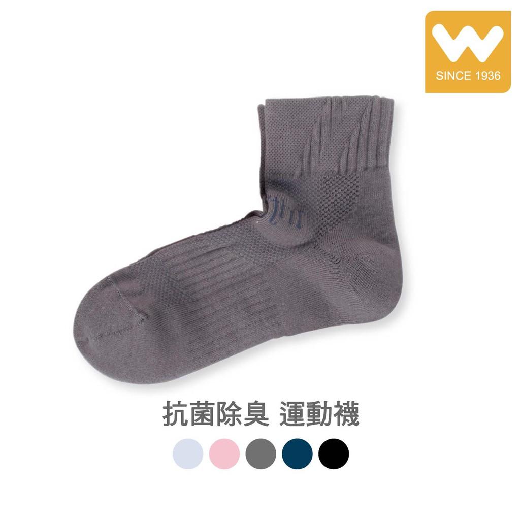 【W 吳福洋襪品】 青少/女襪 Trifresh 抗菌除臭 運動襪