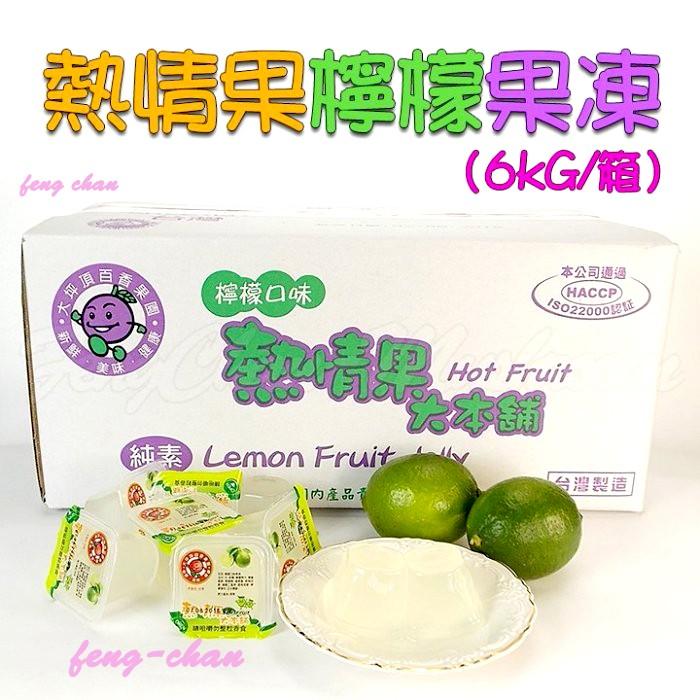 熱情果 檸檬果凍 不含色素,檸檬原汁製成,酸酸甜甜好滋味。【豐產香菇行】
