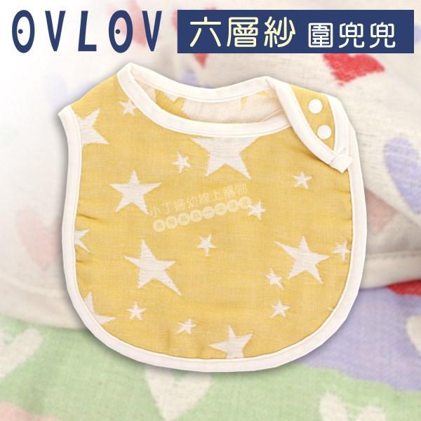 OVLOV 日本製六層紗圍兜/口水巾-星星月亮黃 C-BB-4018-YL