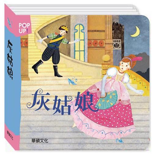 華碩文化 灰姑娘(立體繪本世界童話)【立體書】 9789869285728 【童書繪本】