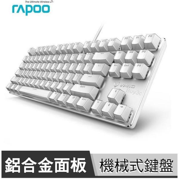 雷柏 RAPOO VPRO V500S 87鍵 純白 機械式 電競 鍵盤 冰晶版 青軸 機械軸 背光 【Buy3c奇展】