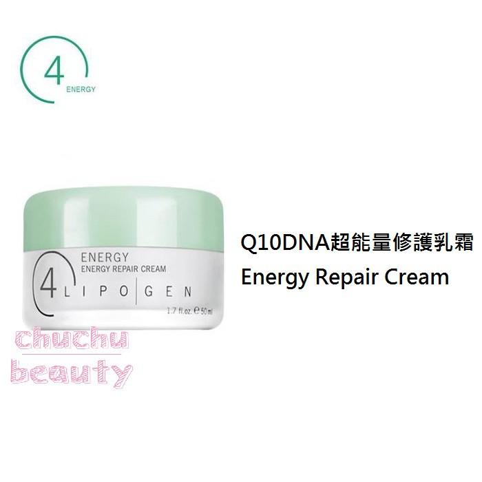 Lipogen理芙靚 Q10 DNA超能量修護乳霜50ml