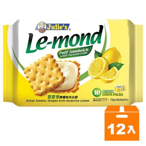 Julies 茱蒂絲 雷蒙德 檸檬味夾心餅 170g (12入)/箱【康鄰超市】
