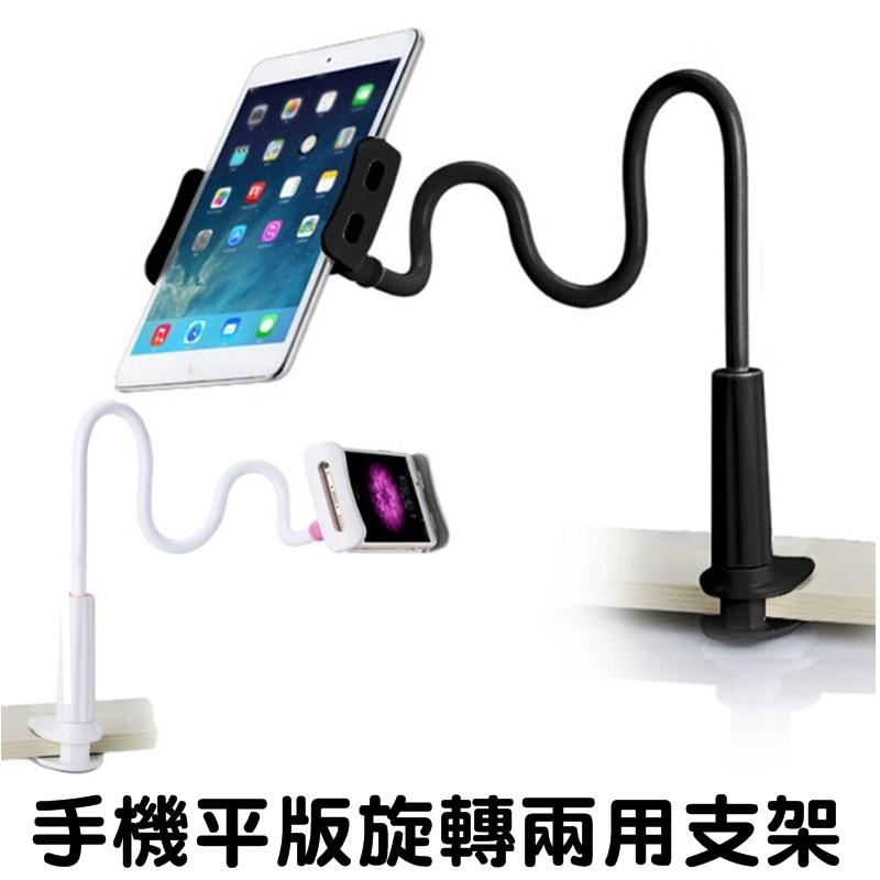 手機 平板支架 通用型 懶人支架 兩用旋轉支架 桌面支架 桌夾 影片桌架 iPad iPhone 三星 直播神器 自拍