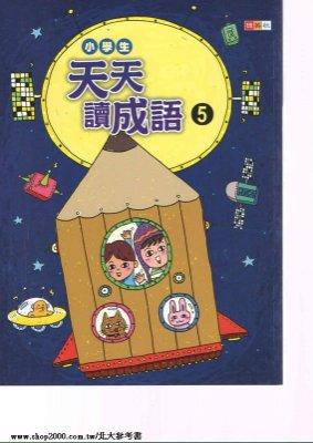 捷英社小學生天天讀成語(5)