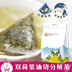 [台灣茶人]双荷葉油切分解茶3角立體茶包(18包/袋)