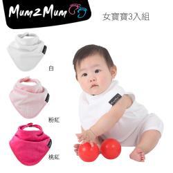 【Mum 2 Mum】機能型神奇三角口水巾圍兜-3入組(女寶寶)-行動