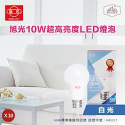 旭光 LED10W 10入裝 通過CNS國家標準 全週光球泡 晝光色 900流明(lm)