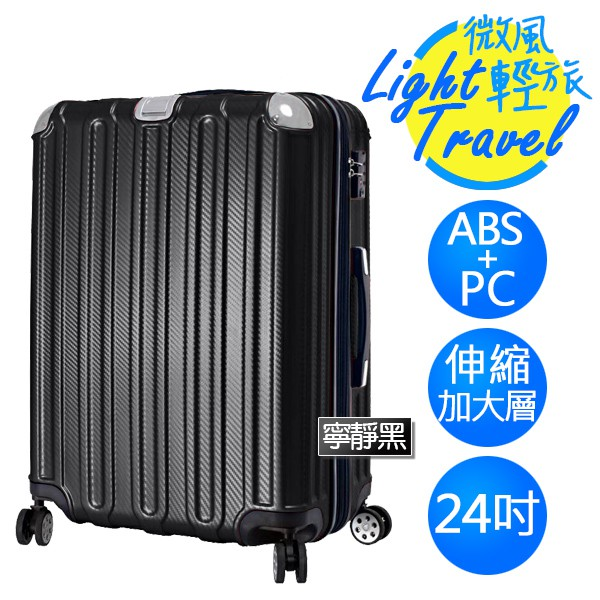 微風輕旅系列×ABS+PC材質 防刮耐撞亮面 拉鍊行李箱 HTX-1826-24BK 24吋 寧靜黑