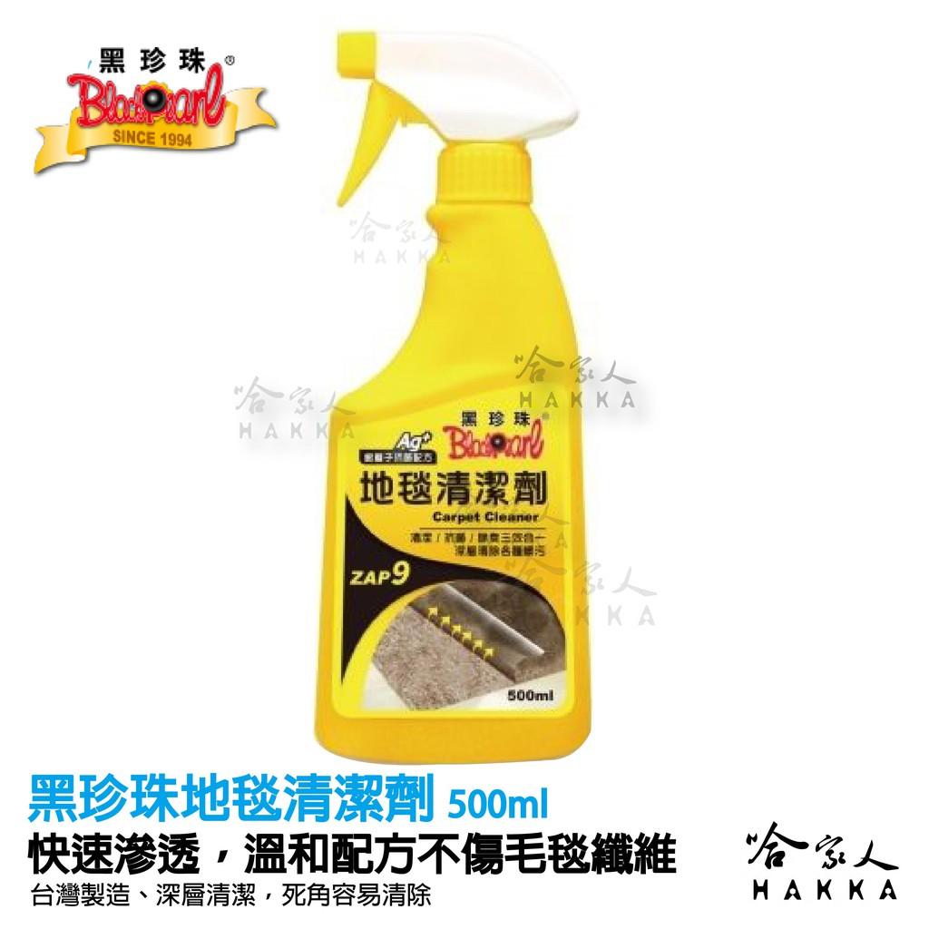 【 黑珍珠 】 毛毯清潔劑 快速滲透 深層清潔 腳踏墊清潔 地毯清潔 絨布清潔 沙發清潔 附發票 哈家人