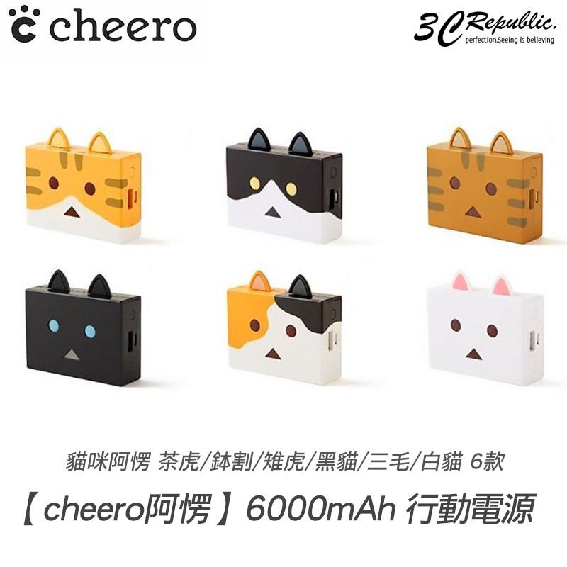 [保固一年] 阿愣 cheero 貓咪阿愣 6000mAh 行動電源 2A 快速充電 貓咪系列 隨身充電 BSMI認證