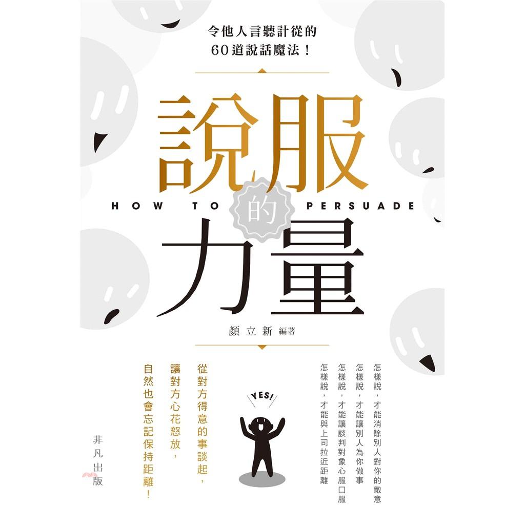 《香港非凡出版社》說服的力量[79折]