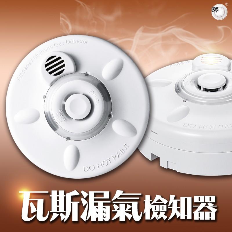 【宏力】瓦斯漏氣檢知器 國際CE及UL認證