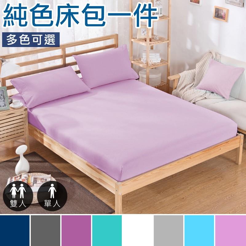 【床寢時光】台灣製純色素色床包(單人/雙人/加大/特大-多色任選)