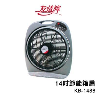友情牌 14吋機械式節能箱風扇 KB-1488