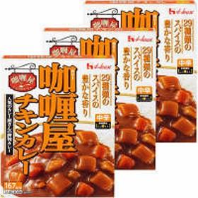 ハウス食品 カリー屋チキンカレー 中辛 200g 1セット(3食入)