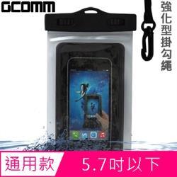 GCOMM IPX8 雙扣鎖高規格手機防水袋 5.7吋以下通用 清透明