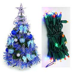 台灣製可愛2呎/2尺(60cm)經典裝飾聖誕樹(藍銀色系)+LED50燈插電式彩色燈串