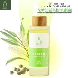 手工糠皂-米萃清新茶樹美膚油-清爽型