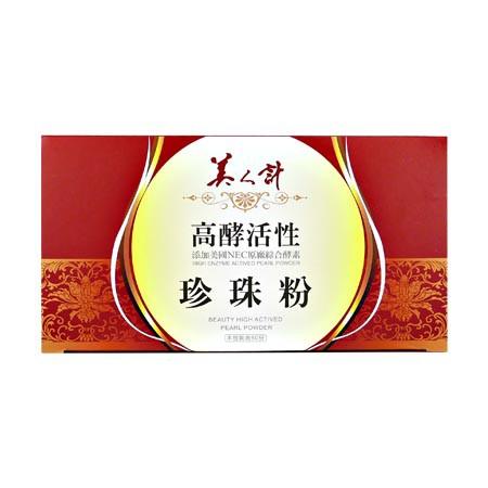 華陀扶元堂 高酵活性珍珠粉1g 60包