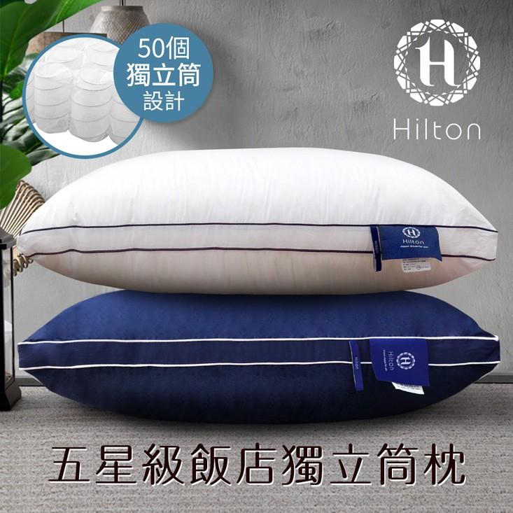 【Hilton 希爾頓】2入組 飯店專用 獨立筒枕 純棉立體枕 銀離子抑菌 枕頭/兩色任選