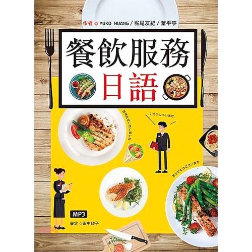 《寂天文化》餐飲服務日語[9折]