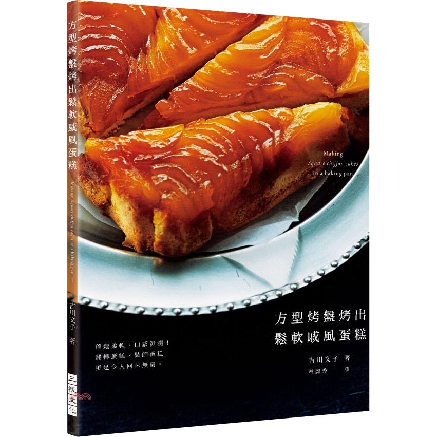 《三悅文化》方型烤盤烤出鬆軟戚風蛋糕:蓬鬆柔軟、口感濕潤!翻轉蛋糕、裝飾蛋糕更是令人回味無窮。[75折]
