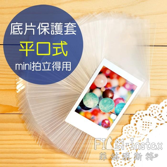 【 mini 平口式保護套 拍立得底片2x3 專用】拍立得照片 悠遊卡 名片 專用 透明 卡套 保護袋 菲林因斯特