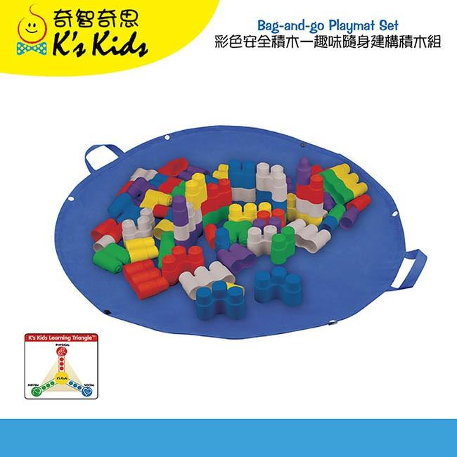 【K's Kids 奇智奇思】彩色安全積木:趣味隨身積木組(75塊組)