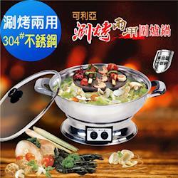 【KRIA可利亞】【火鍋達人】涮烤兩用圍爐鍋/電火鍋/料理鍋/調理鍋KR-840