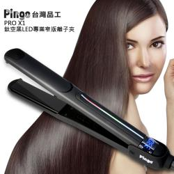 台灣品工 PRO X1鈦空黑LED專業窄版離子夾