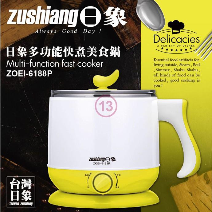 日象 多功能快煮美食鍋 1.8公升 ZOEI-6188P 超商僅限一件
