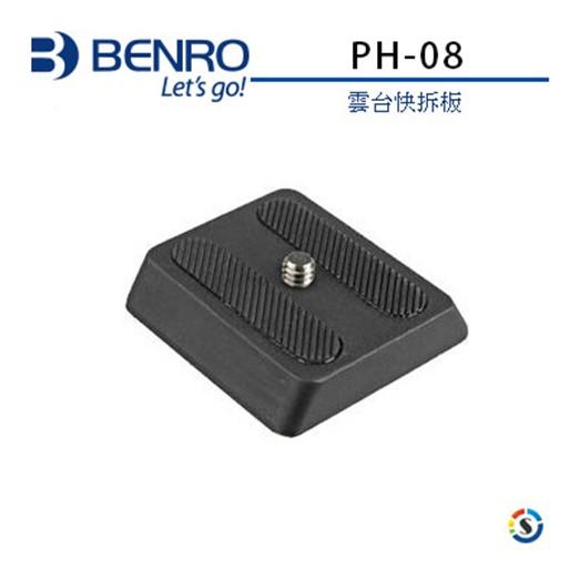 BENRO百諾 雲台快拆板 PH-08 (PH08)