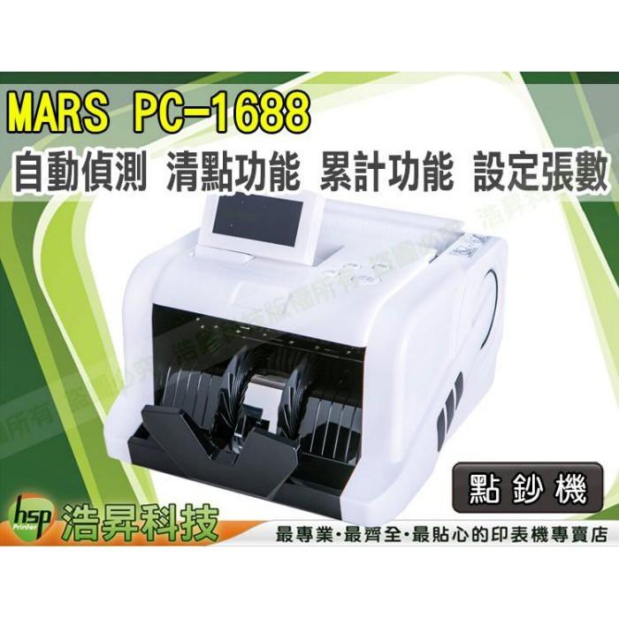 MARS PC-1688 輕巧智能點驗鈔機 白 台幣/人民幣