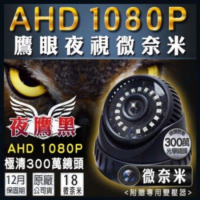 黑白兩款 AHD Full HD 1080P 室內吸頂 半球型 高清微奈米陣列燈 夜視更亮 百萬高清鏡頭 監視器