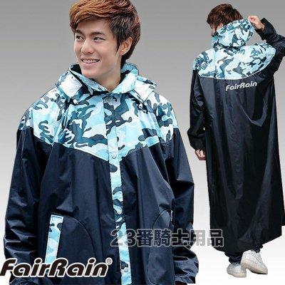 兩件免運 加長型 一件式雨衣 FairRain 飛銳 迷彩瘋 瘋迷綠|23番 時尚 前開式 連身雨衣 反光條