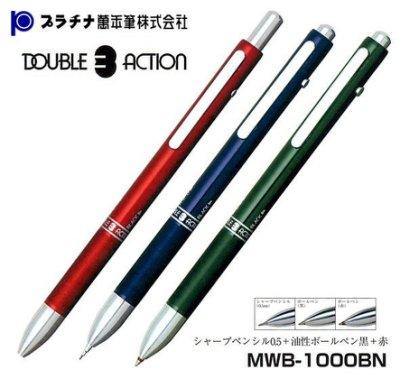 PLATINUM白金牌 多用途系列-按壓式三用筆(MB-350B/MWB-1000BN/MWB-1000BS)