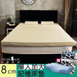 House door 好適家居大和抗菌表布 8cm慢回彈記憶床墊外宿組 單大3.5尺