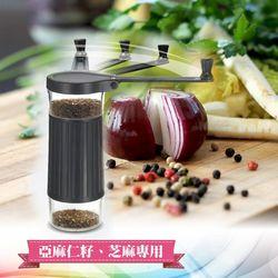 【美之因】陶瓷爭鮮研磨罐(亞麻仁籽、芝麻專用)
