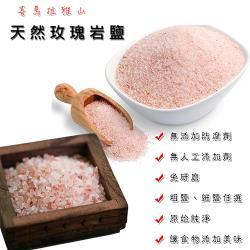 玫瑰岩鹽200克/袋(細鹽9入組)