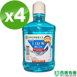 【西德 Shiteh】 口舒爽漱口水-全效修護  (600ml x 4瓶)