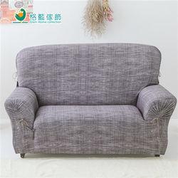 【格藍傢飾】禪思彈性沙發套3人座-暗灰