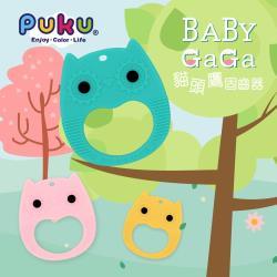 PUKU藍色企鵝 Baby GaGa貓頭鷹固齒器(含鍊夾/收納盒)