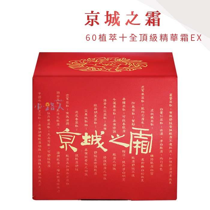 【牛爾 京城之霜】60植萃十全頂級精華霜EX (50g/瓶)